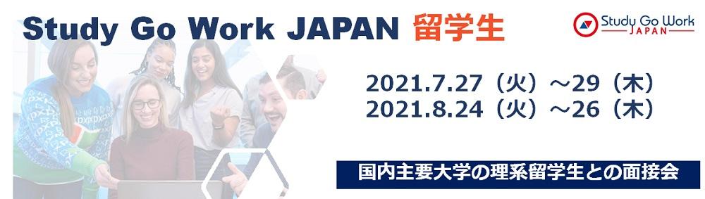 Study Go Work Japan留学生