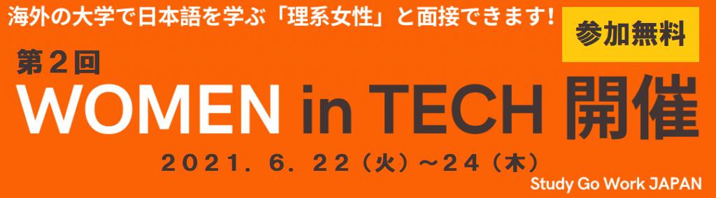 Woman in Tech2021.6月
