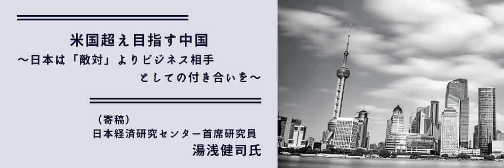 米国超え目指す中国~日本経済研究センター湯浅健司氏