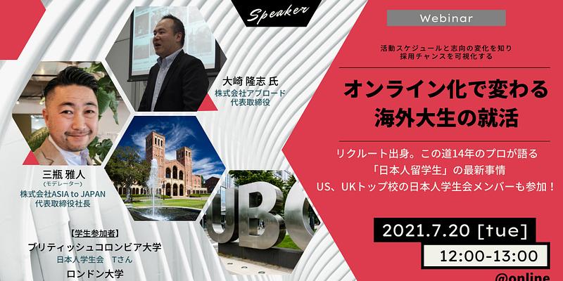 【ランチタイムwebinar 7/20(火)】 オンライン化で変わる海外大生の就活