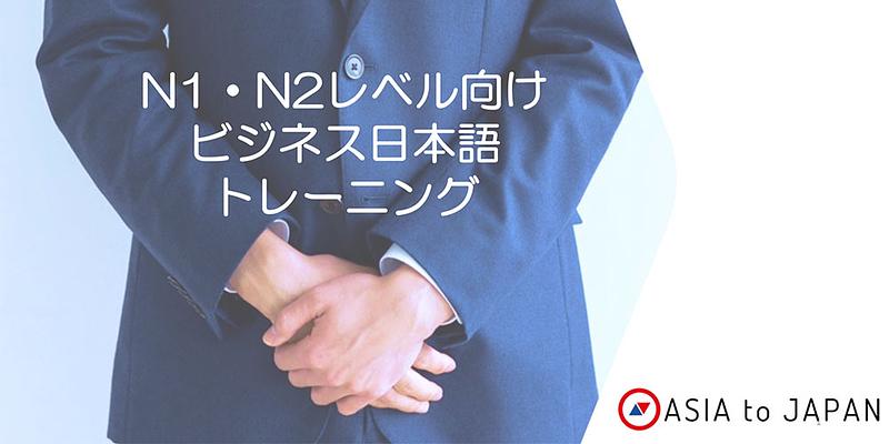 「外国人材のビジネス日本語力向上」を目的とした日本語学習プログラムの提供を開始しました