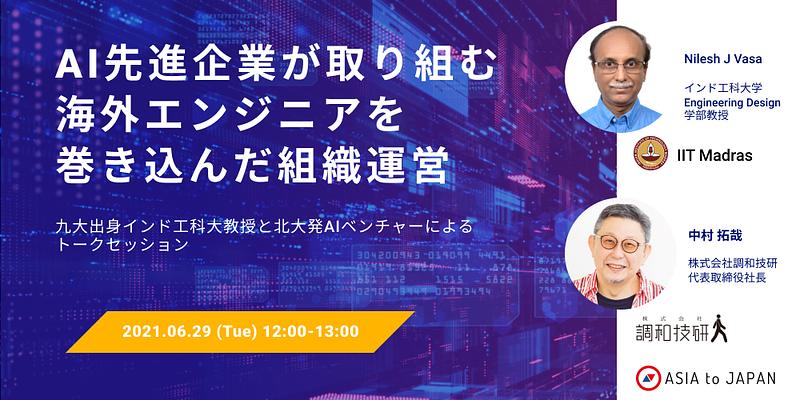【ランチタイムWebセミナー6/29(火)】AI先進企業が取り組む海外エンジニアを巻き込んだ組織運営