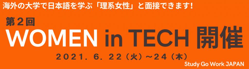Woman in Tech2021.6.22