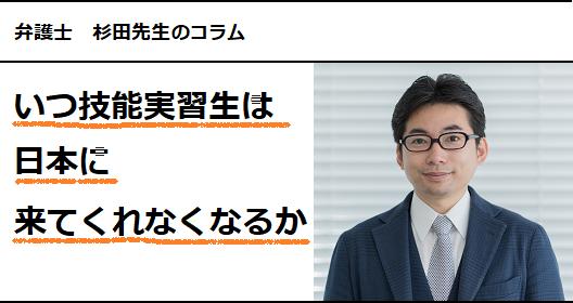 いつ技能実習生は日本に来てくれなくなるか~[寄稿]杉田昌平弁護士