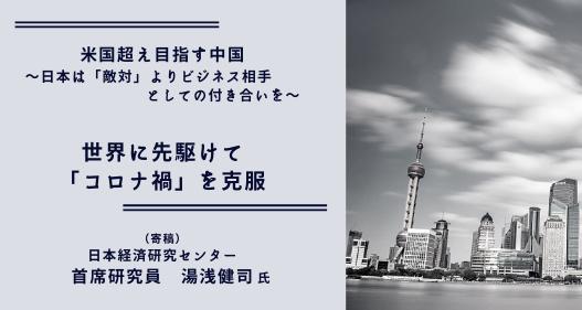 【1】世界に先駆けて「コロナ禍」を克服~米国超え目指す中国(1/3)~[寄稿]湯浅健司氏