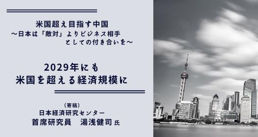 【2】2029年にも米国を超える経済規模に~米国超え目指す中国(2/3)~[寄稿]湯浅健司氏