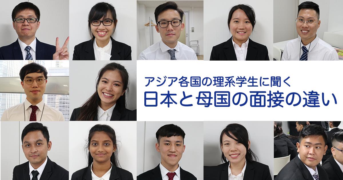 日本企業の選考を受けたアジア各国の学生に聞く、日本と母国の面接の違い