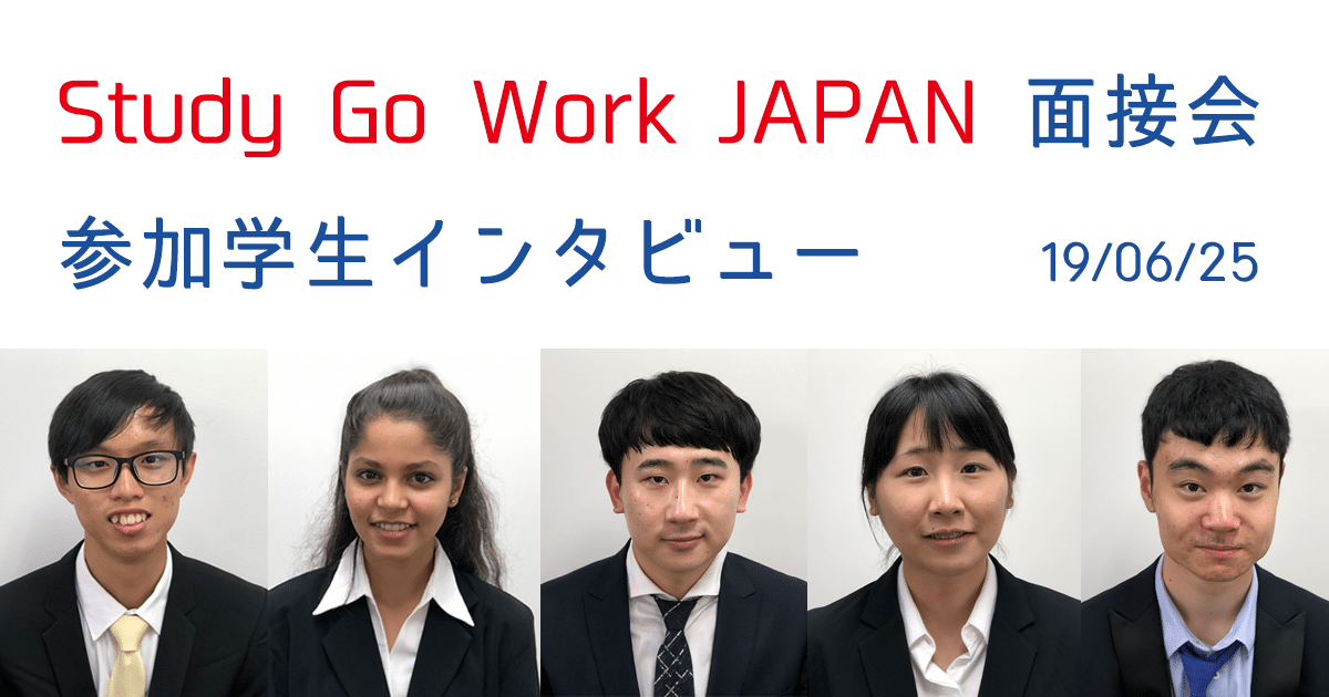 日本で働く夢を「Study Go Work JAPAN」が叶えてくれた【面接会参加学生インタビュー】