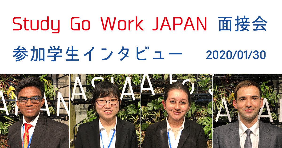1/30開催「Study Go Work JAPAN 面接会」参加学生インタビュー