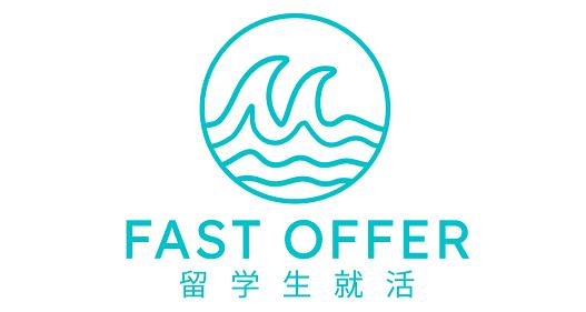 日本人留学生向け就職支援サービス『FAST OFFER 留学生就活』開始~アブロード社と業務提携