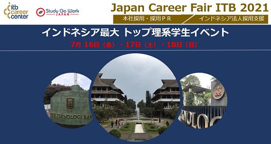 バントン工科大学主催インドネシア最大の日本就職フェア『Japan Career Fair ITB』のパートナーになりました