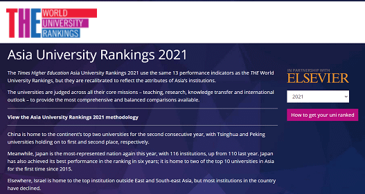 『THEアジア大学ランキング2021』 1位は北京大学を抜いて、清華大学。東大は6位